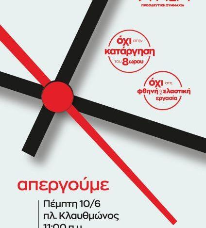 Κάλεσμα του ΣΥΡΙΖΑ για μαζική συμμετοχή στην απεργία της Πέμπτης