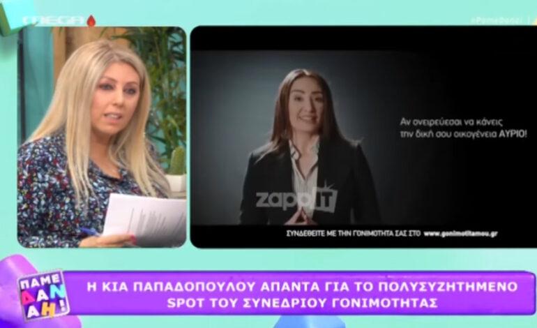 Κία Παπαδοπούλου: Η γυναίκα που εμπνεύστηκε το σποτ για το Συνέδριο Υπογονιμότητας ζήτησε δημόσια συγγνώμη