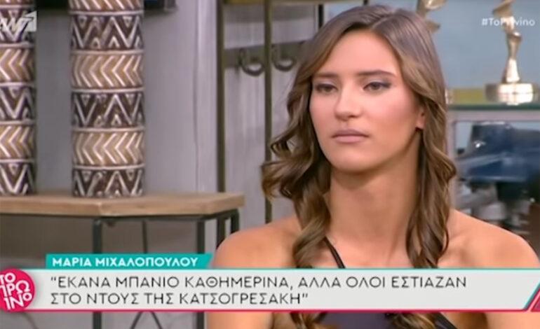 Μαρία Μιχαλοπούλου: Έκανα μπάνιο αρκετές φορές στη «Φάρμα» αλλά δεν μπορώ να ελέγξω τι πρόβαλε το reality