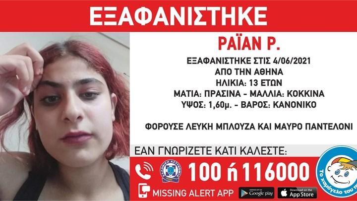 Συναγερμός για την εξαφάνιση 13χρονης στην Αθήνα