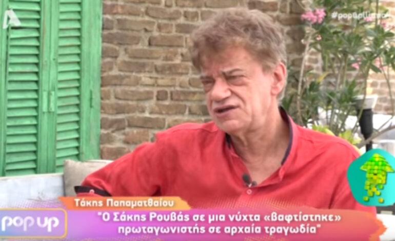 Τάκης Παπαματθαίου: Ο Σάκης Ρουβάς βαφτίστηκε σε μια νύχτα πρωταγωνιστής αρχαίας τραγωδίας