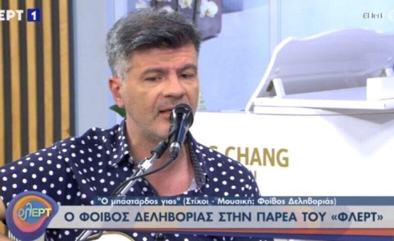 Φοίβος Δεληβοριάς: Έκανα πρόβα στο τρόλεϊ για το τι θα πω στον Μάνο Χατζιδάκι