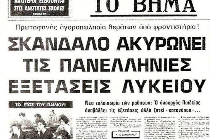 Πανελλαδικές 1979: H διαρροή θεμάτων από στέλεχος υπουργείου που γκρέμισε το αδιάβλητο των εξετάσεων