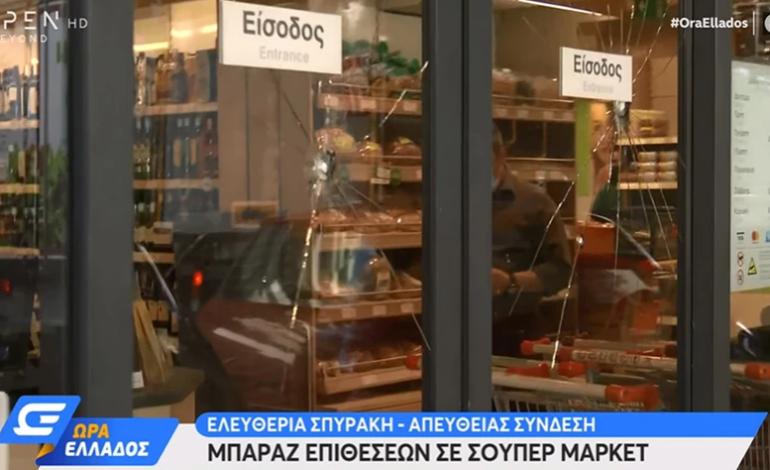 Επιθέσεις σε σούπερ μάρκετ της Αττικής