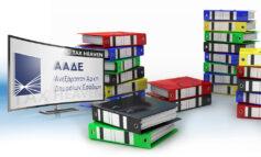 ΑΑΔΕ: Στα 109 δισ. ευρώ τα ληξιπρόθεσμα χρέη προς την εφορία - Ανείσπρακτα τα 24,2 δισ. ευρώ