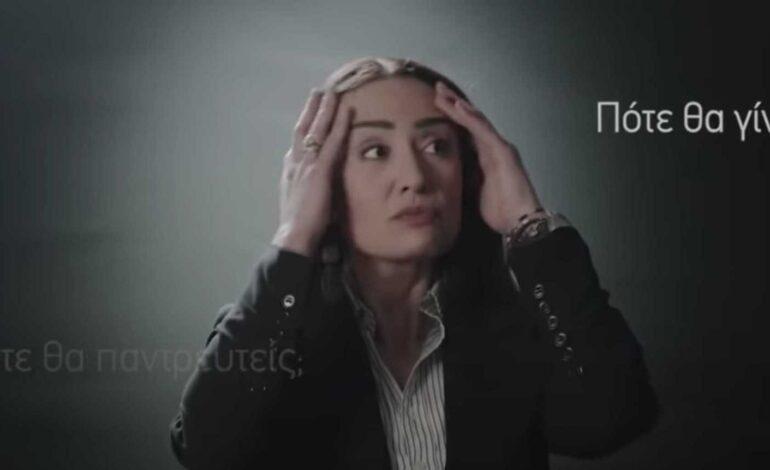 Τι λέει η Κία Παπαδοπούλου, εμπνεύστρια του βίντεο που προκάλεσε αντιδράσεις