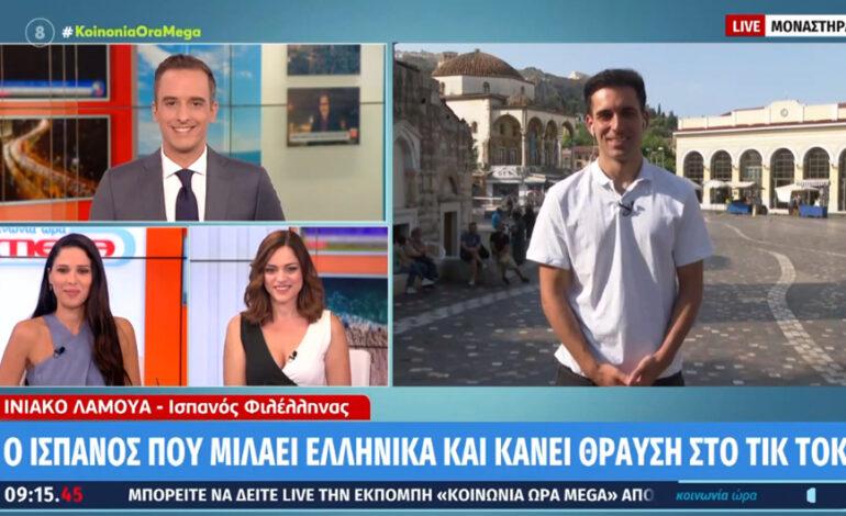 Ισπανός έμαθε να μιλάει ελληνικά και κλέβει την παράσταση στο TikTok!