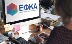 Ποια τμήματα του e-ΕΦΚΑ συγχωνεύονται στα βόρεια προάστια της Αθήνας