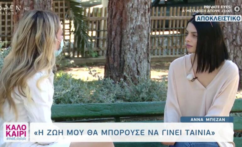 Η ηθοποιός Άννα Μπεζάν συγκλονίζει με την εξομολόγησή της: «Πέρασα πολλά χρόνια τρώγοντας ξύλο από τον πατέρα μου»