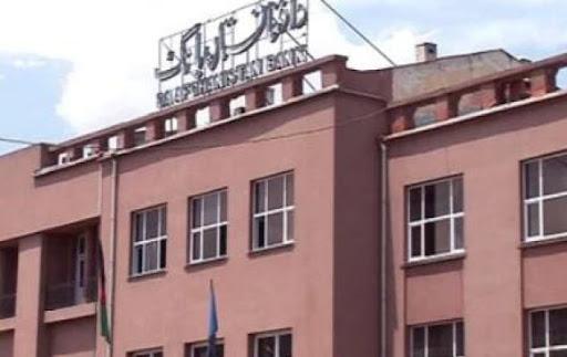 Αφγανιστάν: Νέο επικεφαλής στην Κεντρική Τράπεζα διόρισαν οι Ταλιμπάν