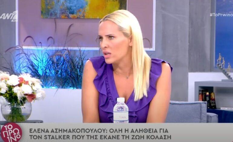 Έλενα Ασημακοπούλου: Η τρομακτική εμπειρία με τον stalker που της έκανε τη ζωή δύσκολη