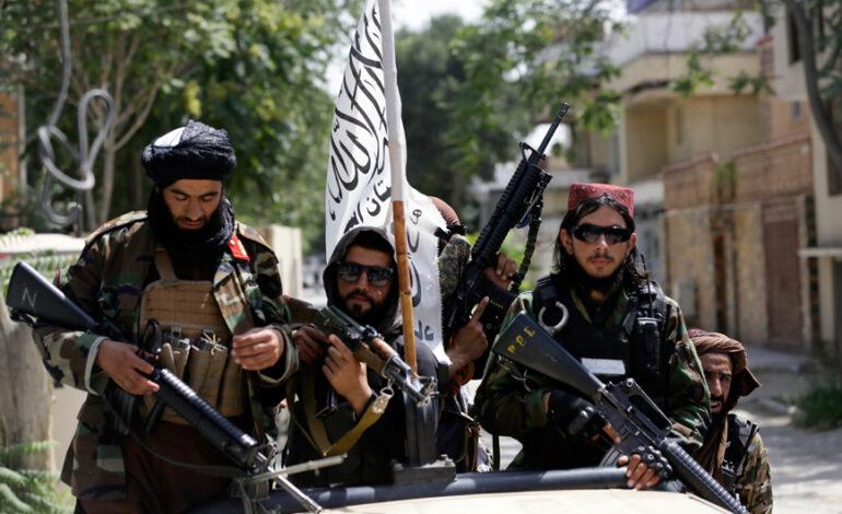 Αφγανιστάν: Ξεκίνησαν οι συγκρούσεις μεταξύ Ταλιμπάν και ανταρτών στο Πανσίρ