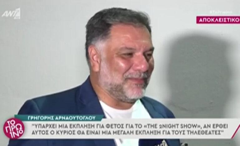 Γρηγόρης Αρναούτογλου: Έκανα ψυχοθεραπεία και χρειάστηκε να πάρω φαρμακευτική αγωγή