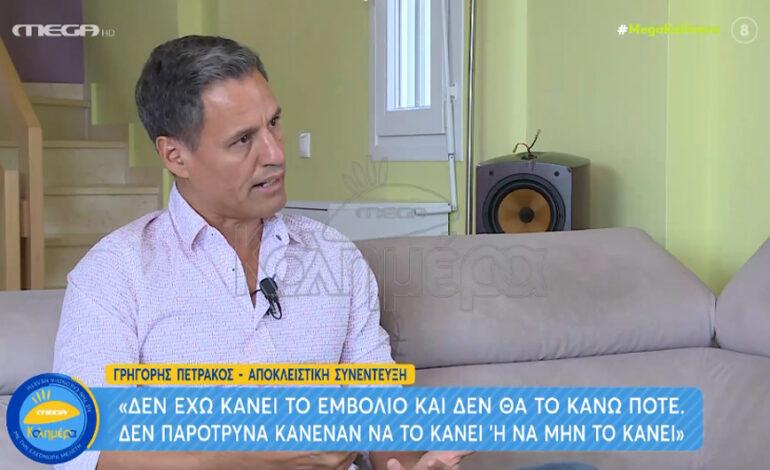 Γρηγόρης Πετράκος: Δεν έχω κάνει το εμβόλιο και ούτε θα το κάνω ποτέ, δεν το χρειάζομαι