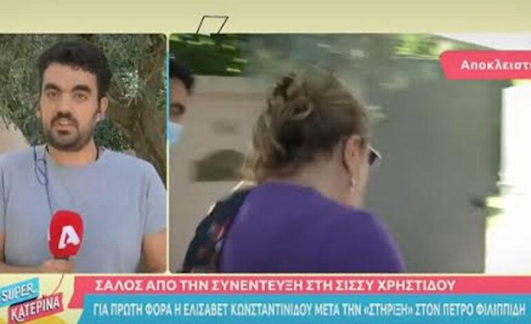 Ελισάβετ Κωνσταντινίδου: Απέφυγε τις κάμερες για να μην απαντήσει για τον Πέτρο Φιλιππίδη