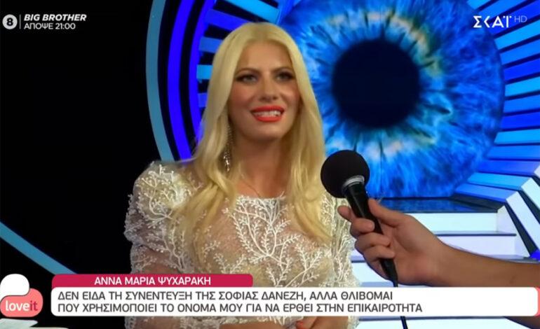 Η Άννα Μαρία Ψυχαράκη «κάρφωσε» την Σοφία Δανέζη: Ούτε ένα συγγνώμη για όλα αυτά που μου έκανε