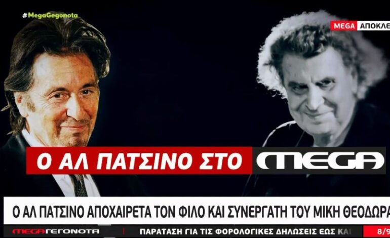 Μίκης Θεοδωράκης: Ο Αλ Πατσίνο αποχαιρετά τον φίλο και συνεργάτη του – «Θα τον θυμόμαστε για πάντα!»