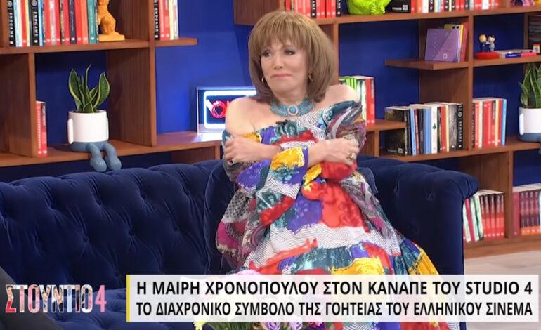 Μαίρη Χρονοπούλου: Πρώτη συνέντευξη μετά από 25 χρόνια