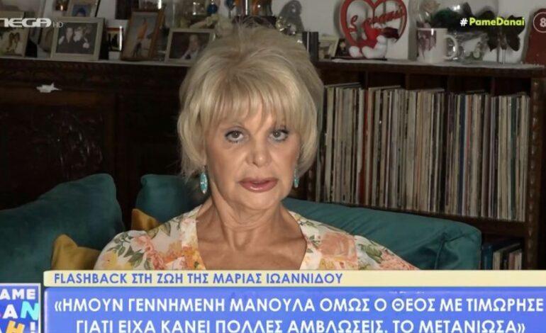 Μαρία Ιωαννίδου: Ήμουν γεννημένη μανούλα, όμως, ο θεός με τιμώρησε γιατί είχα κάνει πολλές αμβλώσεις