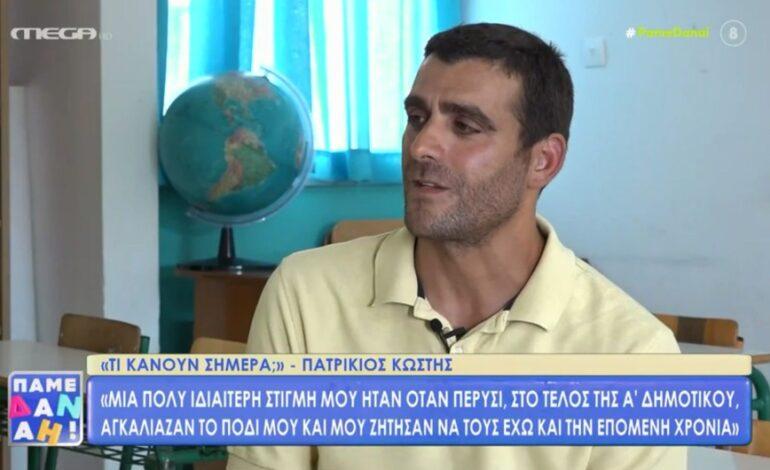 Πατρίκιος Κωστής: Ο «ψηλός» του «Παρά Πέντε» άφησε την υποκριτική και εργάζεται ως δάσκαλος σε δημοτικό