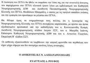 Π.Γ.Ν.Αλεξανδρούπολης, σε αναστολή καθηκόντων ο Καθηγητής Νευροχειρουργικής Θ.Μπιρμπίλης