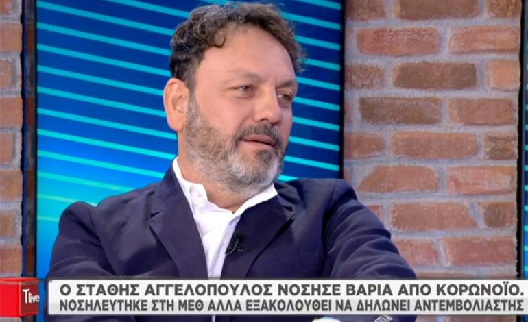 Στάθης Αγγελόπουλος: Όχι απλά κινδύνευσα από τον κορονοϊό αλλά φοβήθηκα ότι θα πεθάνω
