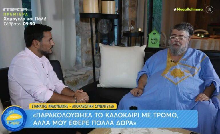 Σταμάτης Κραουνάκης: Εύχομαι στην Άλκηστη Πρωτοψάλτη να ξαναβρεί τη σχέση της με την κοινωνία, την έχει χάσει