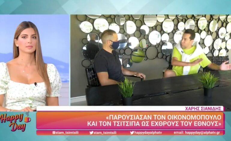 Χάρης Σιανίδης: Παρουσίασαν τον Νίκο Οικονομόπουλο και τον Στέφανο Τσιτσιπά ως εχθρούς του Έθνους