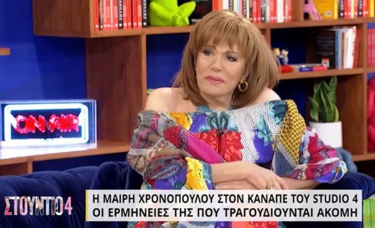 Μαίρη Χρονοπούλου: Ο Νίκος Κούρκουλος έπαιζε ξύλο με τους συντρόφους μου, όταν με καταπίεζαν