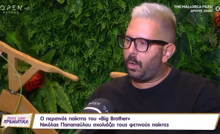 Big Brother: Ο Νικόλας Παπαπαύλου δέχθηκε πρόταση για «πικάντικο» ρόλο σε ταινία