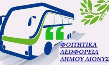Από Δευτέρα 4/10 η έναρξη του Φοιτητικού Λεωφορείου του Δήμου Διονύσου